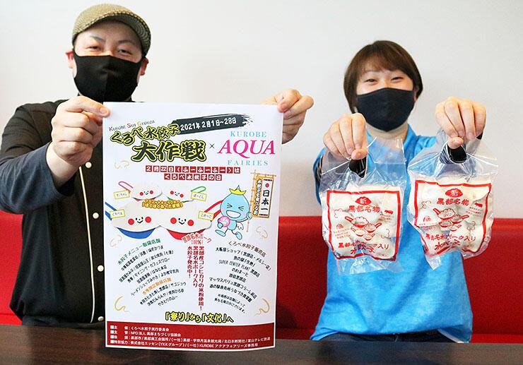 「くろべ水餃子大作戦」をPRする本瀬さん(左)と白崎さん