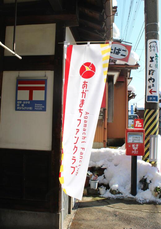 あがまちファンクラブの協力店に設置されたのぼり。会員証提示でサービスが受けられる=阿賀町津川
