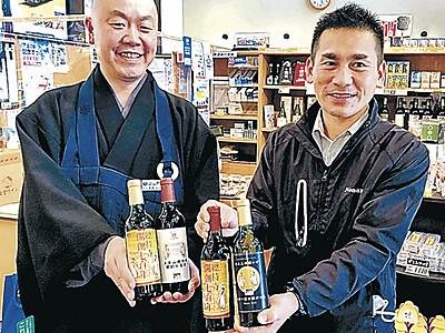 總持寺祖院 ワインに開創700年ラベル