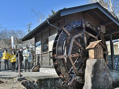 新そば製粉機、誰でも使って 伊那市が水車小屋を改修