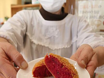 ビーツコロッケ、長谷名物に 道の駅の食堂が土日限定販売
