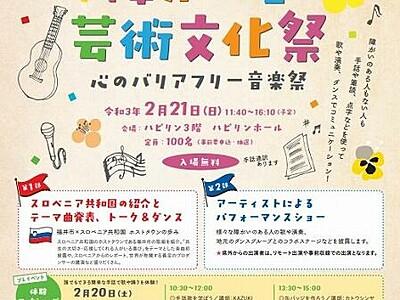 手話で歌、ダンス体験 福井市で2月20、21日「障がい者芸術文化祭」
