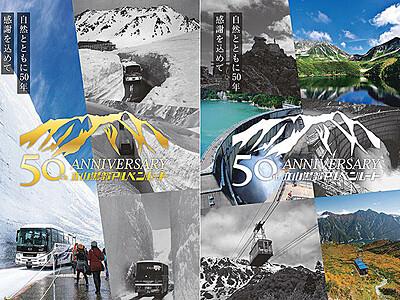 アルペンルート開業50年の記念ポスター完成