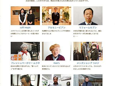商店街、個性的な店主の集まり 松本の中心市街地、紹介サイト公開