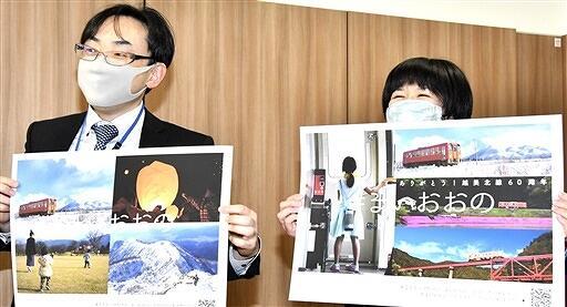 JR越美北線開業60周年を記念する「#まいおおの」ポスター(右)と冬バージョンポスター=福井県大野市の結とぴあ