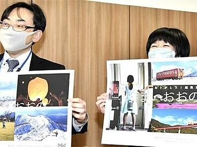 越美北線開業60周年でポスター 大野市が市内で掲示
