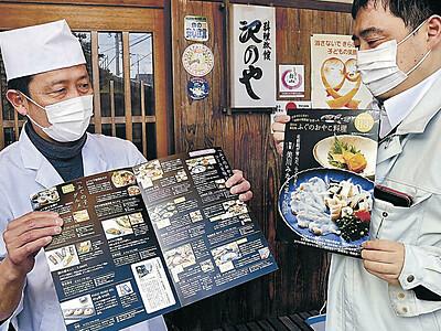 美川フグで「おやこ料理」 商工会企画 6店、コースで提供