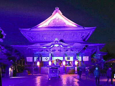 「勇気」の光、善光寺に 2月11日から灯明まつり
