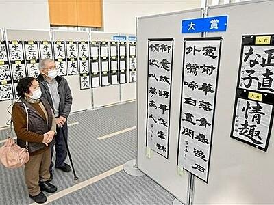 かきぞめ輝く筆致371点 福井県競書大会、入賞作展示