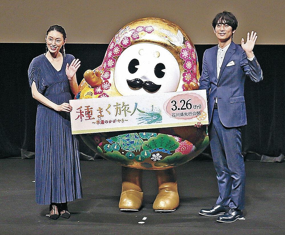 「ひゃくまんさん」とともに映画をPRする栗山さん(左)、平岡さん=北國新聞赤羽ホール