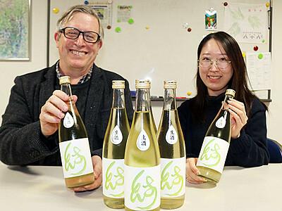 オリジナル日本酒「MUSUBI」完成 富山国際大生ら開発