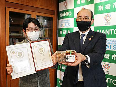 あんぽ柿ジャム優秀賞 食の専門誌「料理王国100選」