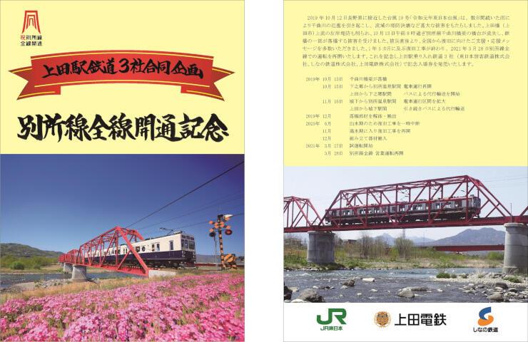 別所線全線開通記念の台紙の表(左)と裏(上田電鉄提供)