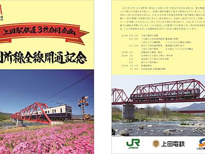 別所線全線開通の記念切符 3月28日、鉄道3社合同で
