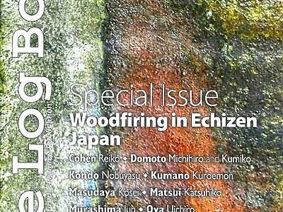 越前焼、イギリス誌が特集 福井県の薪窯作家10人紹介