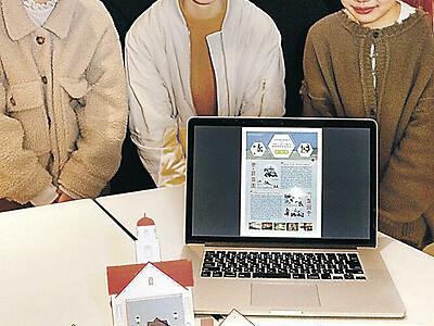 粟ケ崎遊園 ペーパークラフトに 金沢学院大生が考案