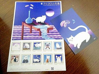 「猫の日」ちなみオリジナル切手セット限定販売 久里洋二さん作品使用 鯖江市内の郵便局などで