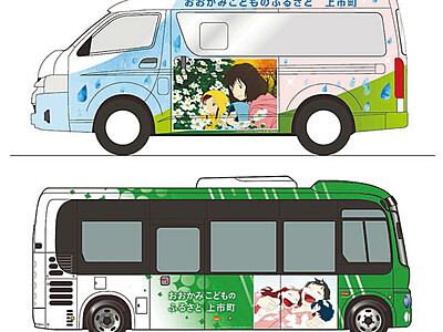 走る「おおかみこどもの雨と雪」 町営バスにラッピング