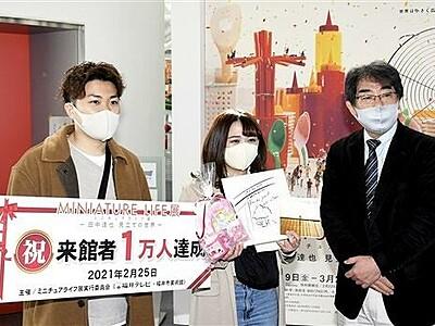 田中達也さんのミニチュア写真展 福井市美術館、6日目で1万人突破