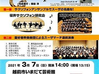 愛好家が演奏「マーチ王」のスーザ聴こう 福井県越前市、3月7日
