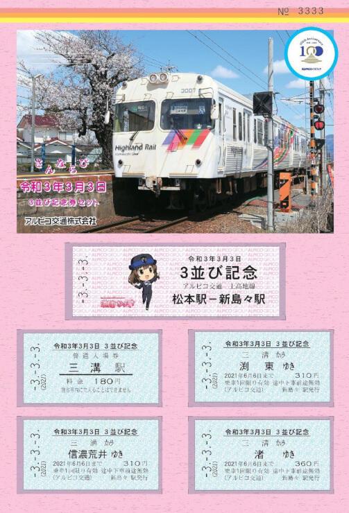 乗車券セットの台紙は春らしくピンクを基調に仕上げた
