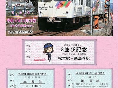 令和3年3月3日に記念乗車券 上高地線「3」のセット