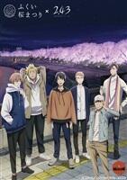 福井が舞台のテレビアニメ「2.43 清陰高校男子バレー部」のキャラクターを配したふくい桜まつりのPRイラスト