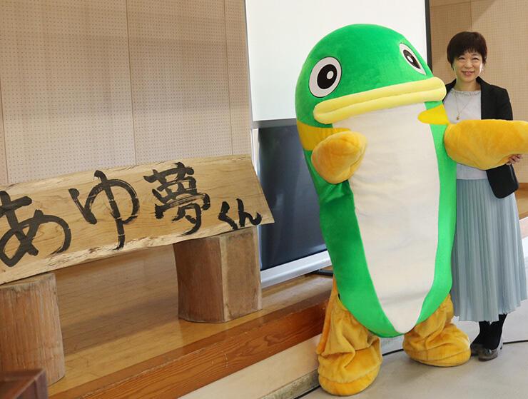 披露されたあゆ夢くんの着ぐるみと考案者の近川さん(右)=道の駅庄川