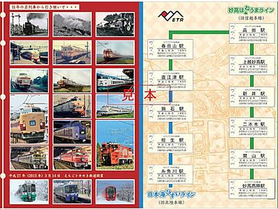 トキ鉄 「333」記念入場券 令和3年3月3日の3並び