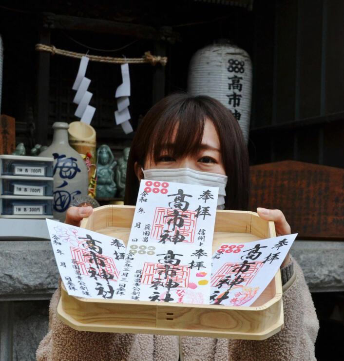 海野町商店街で手に入る高市神社の御朱印