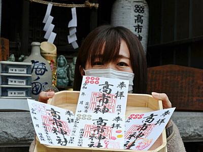 六文銭印の御朱印 上田・海野町商店街の神社、季節限定版も
