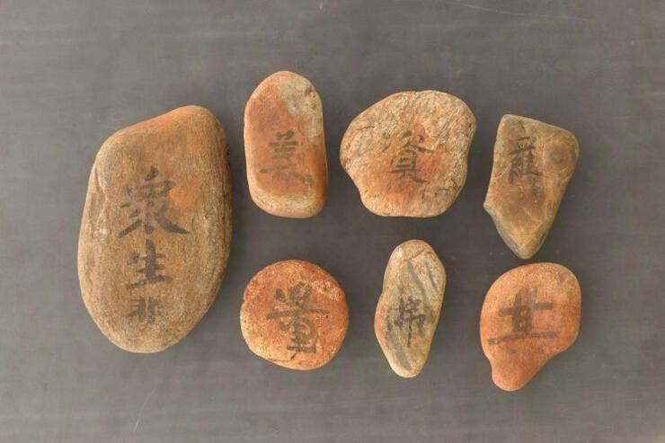 経典の文字が墨書で記された経石(新発田市教育委員会提供)