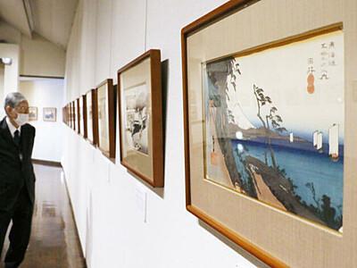 歌川広重「東海道五十三次」 全作一堂に 弥彦の丘美術館