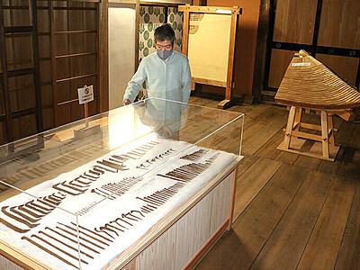 文化財資料展示室が開設 高岡・勝興寺