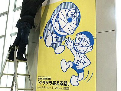 高岡駅にドラえもんタペストリー 藤子・F・不二雄ふるさとギャラリー原画展