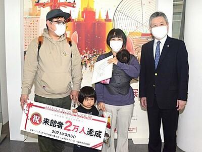 ミニチュアライフ展2万人突破 福井市美術館