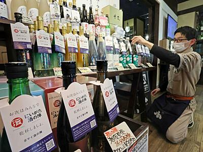 「にいがた酒の陣」忘れないで 新潟県内酒蔵が限定酒販売