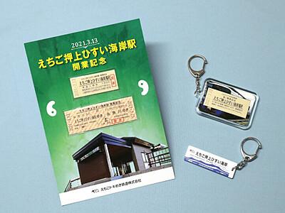 「えちご押上ひすい海岸駅」開業 トキ鉄 記念グッズ販売