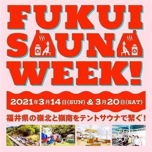 「FUKUI SAUNA WEEK!」のチラシ