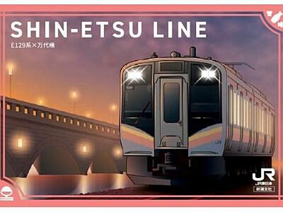 「駅カード」全7種 登場! 新潟県各駅 パス購入者対象