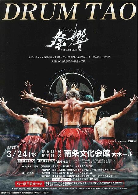 和太鼓グループ「DRUM TAO」公演のチラシ
