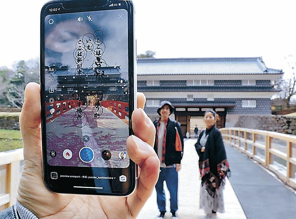 ARが映るスマートフォン=金沢城公園の鼠多門