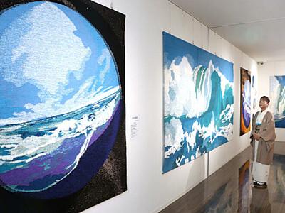 波打つ海 織物に写す 燕市・大山治郎コレクション美術館