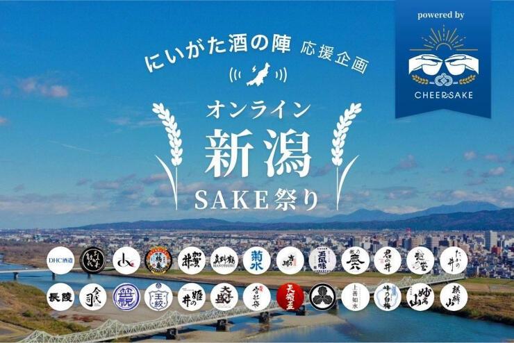 「オンライン新潟SAKE祭り」のPR画像