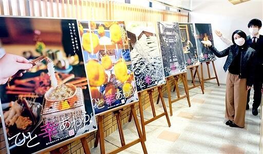あわら市の魅力を伝える新しい観光ポスター=3月23日、福井県あわら市役所