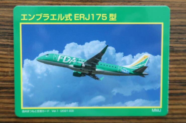 「信州まつもと空港カード」の1枚