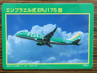 カードきっかけに空港来てね 松本発着の飛行機など17種類