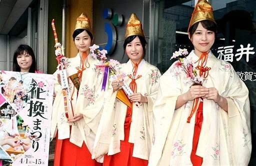 花換まつりをPRする福娘ら=3月29日、福井新聞敦賀支社