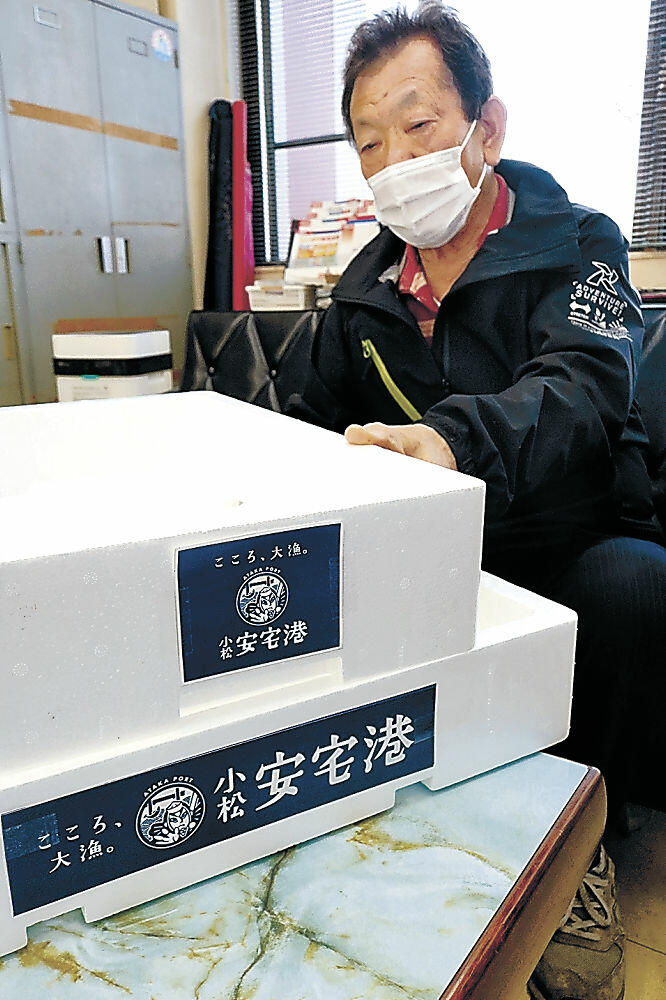 4月から出荷する箱に貼り付けるロゴマーク=小松市安宅町
