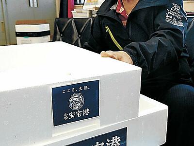安宅産ロゴでPR 石川県漁協小松支所 漁師減、定置休漁、コロナ三重苦でブランド化